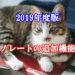 最新版・2019年度版 モノレートの追加機能①